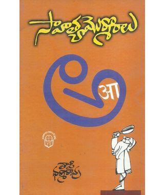 Sahithya Mormaralu