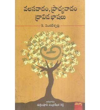 Valasavadham, Prachyavadham Dravida Bhashalu