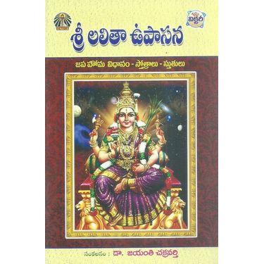 Sri Lalitha Upasana
