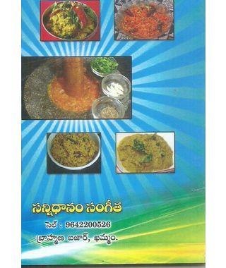Sampradaya- Roti Pachhallu