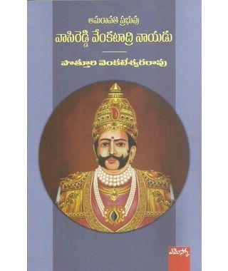 Vasireddy Venkatadri Nayudu