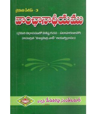 Vanchanadhiyamu