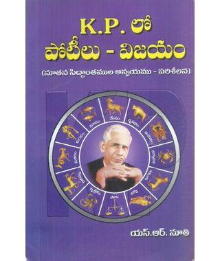 K. P. lo potilu Vijayam