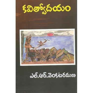 Kavitvodayam