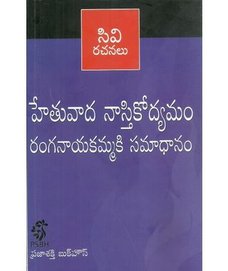 Hethuvaada Naastikodyamam Ranganayakammaki Samadhanam