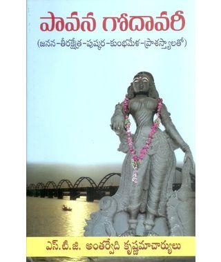 Pavana Godavari