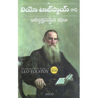 Leo Tolstoy Gari Atyuthamamaina Kathalu