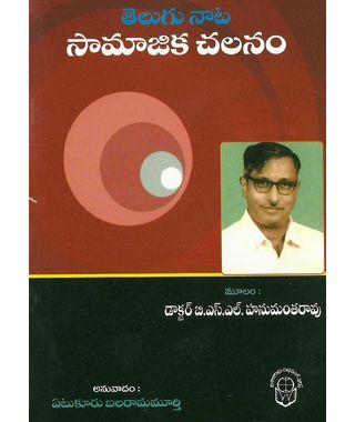 Telugunata Samajika Chalanam