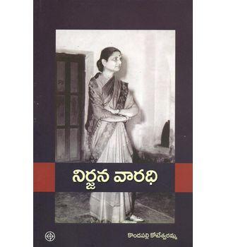 Nirjana Varadhi