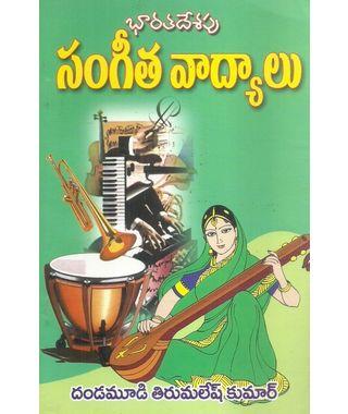 Sangeetha Vadyalu