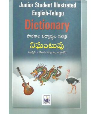Junior Student Illustrated English- Telugu Dictionary