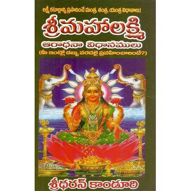 Sri Mahalakshmi Aaradhana Vidhanamulu