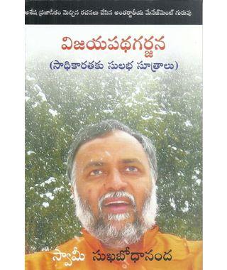Vijayapatha Garjana
