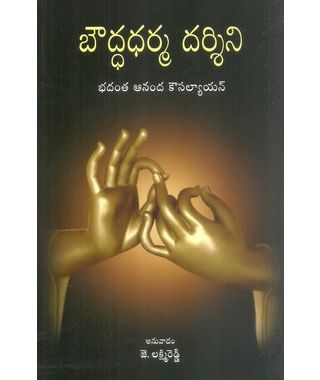 Bouddha Dharma Darshini