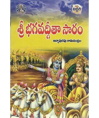 Sri Bagavadgetha Saram