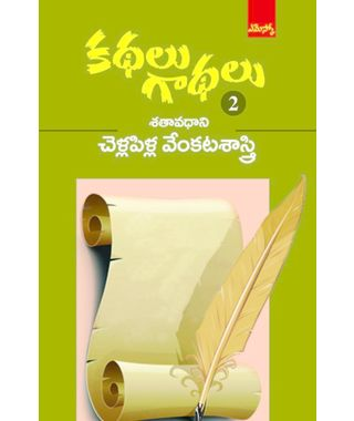 Kadhalu Gadhalu 2