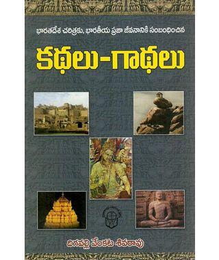 Kadhalu- Gadhalu