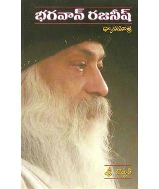 Bhagavan Rajanesh