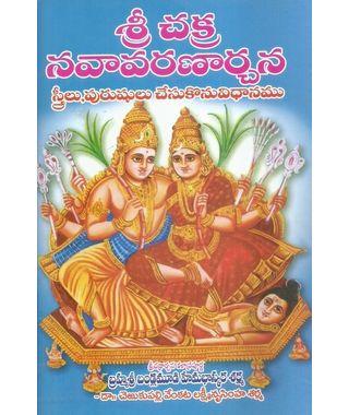 Sri Chakra Navaavaranarchana
