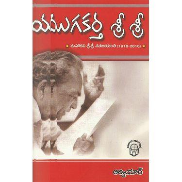 Yugakartha Sri Sri
