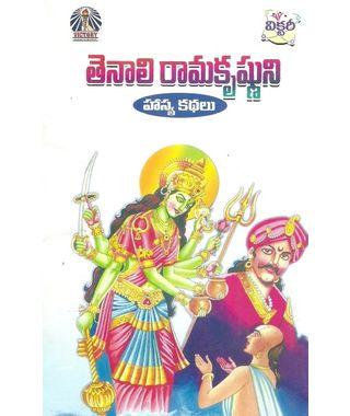 Tenali Rama Krishnuni Hasya Kadhalu