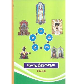 Punya Kshetradharsini