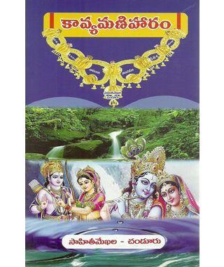 Kavya Mani Haram