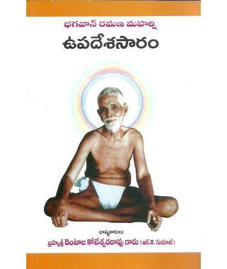 Upadeshasaram