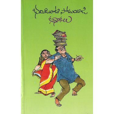 Bamidipati Somayaji Kadhanikalu