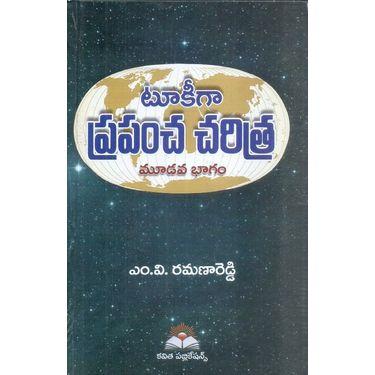 Tookiga Prapancha Charithra- 3