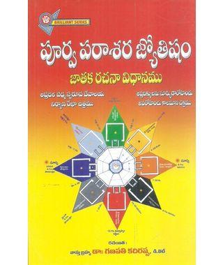 Poorva Parasara Jyotisham Jathaka Rachana Vidhanamu