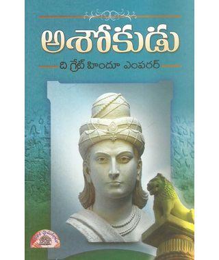 Ashoka- The Great Hindu Emperor