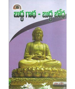 Buddha Gatha- Buddha Bodha
