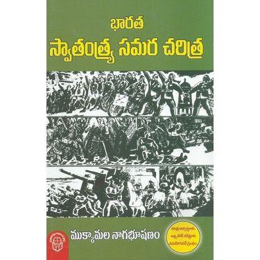 Bharata Swatantrya Samara Charitra