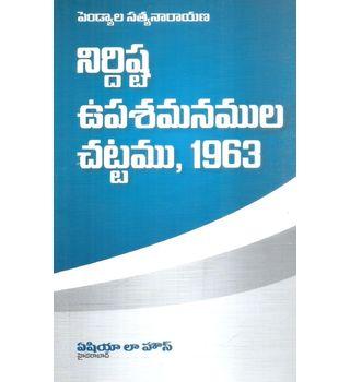 Nirdishta Upasamanamula Chattamu