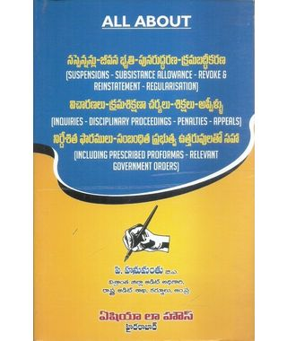 All About(Suspensions, Subsistance, Etc) Telugu