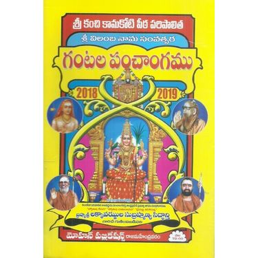 Sri Kanchi Kamakoti Gantala Panchangamu 2018 2019
