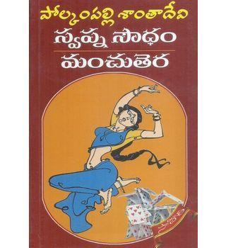Swapna Sadham Manchutera