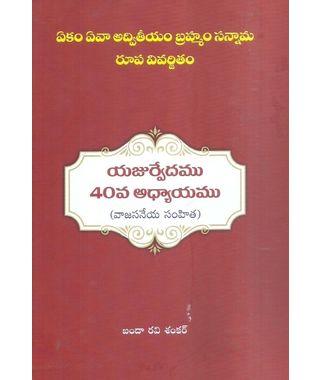 Yajurvedamu 40va Adhyayamu