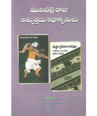 Munipalle Raju Athyuthama Kadhakruthulu