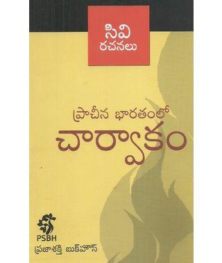 Pracheena Bharatamlo Charvakam