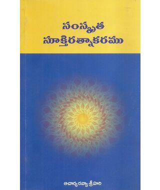 Samskrutha Sookthi Ratnakaramu