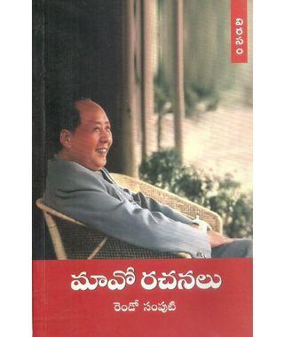 Mavo Rachanalu Volume 2