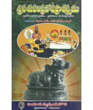 Sri Pashupathi Pradoshapra Sasthyamu