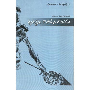 Vyavasthanu Kapadina Ramudu