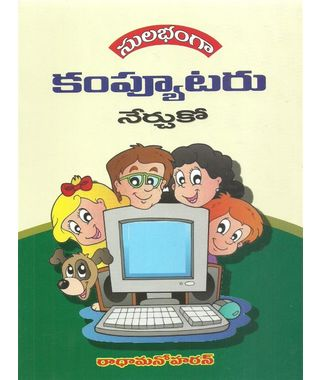 Balala Bommala Sulabham ga Computer Nerchuko