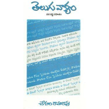 Telugu Vakyam