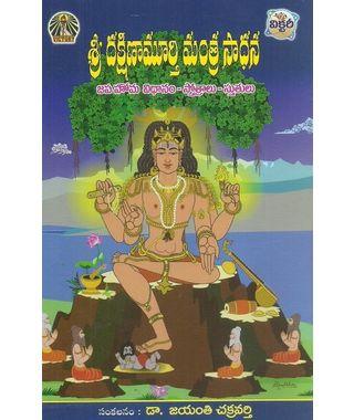 Sri Dhakshinamoorthi Manthra Saadhana