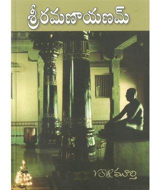 Sri Ramanayanam