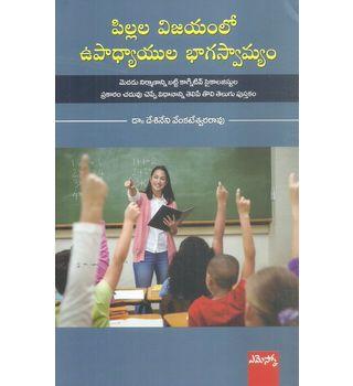 Pillala Vijayamlo Upadhyayula Bhagaswamyam